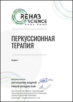 Перкуссионный массаж сертификат