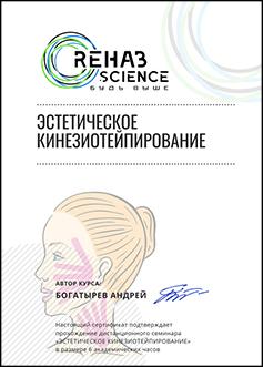 Кинезиотейпирование эстетическое сертификат