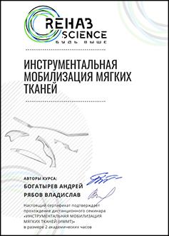 Инструментальная мобилизация мягких тканей сертификат