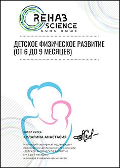 Детский массаж (3 - 6 месяцев) сертификат