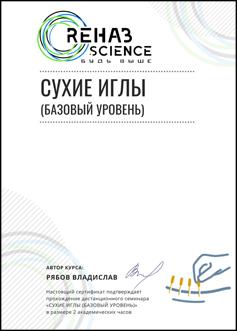 Сухие иглы сертификат