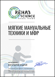 Мягкие мануальные техники и МФР сертификат