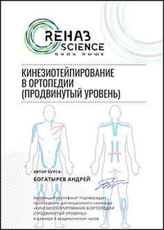 Кинезиотейпирование в ортопедии сертификат