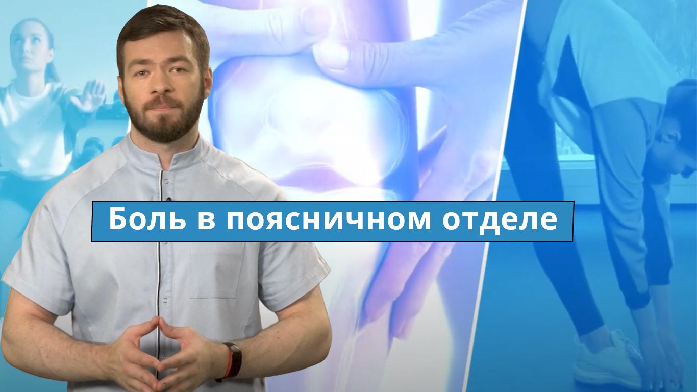 Упражнения при боли в поясничном отделе